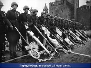 Парад Победы в Москве. 24 июня 1945 г.