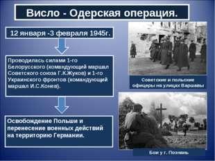 Висло - Одерская операция. 12 января -3 февраля 1945г. Освобождение Польши и