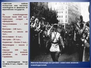 Жители Белграда встречают советских воинов - освободителей. Советские войска