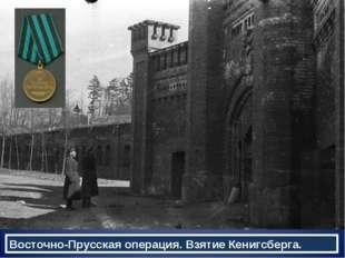 Восточно-Прусская операция. Взятие Кенигсберга.