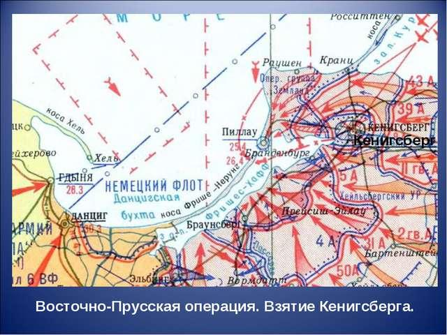 Кенигсберг Восточно-Прусская операция. Взятие Кенигсберга.