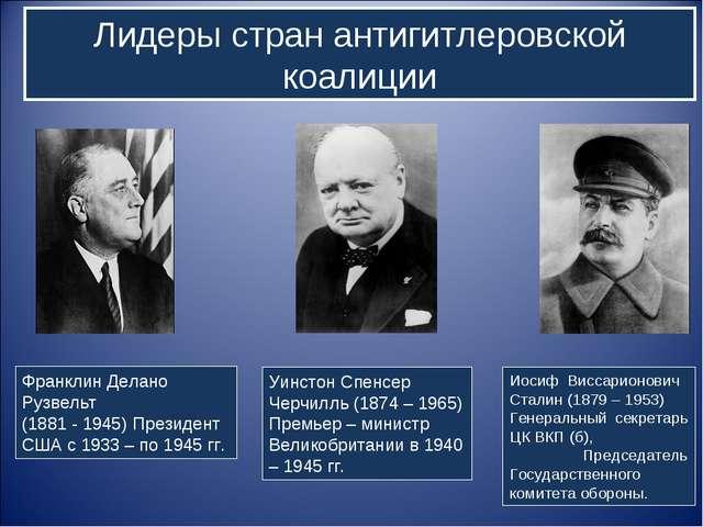 Франклин Делано Рузвельт (1881 - 1945) Президент США с 1933 – по 1945 гг. Лид...
