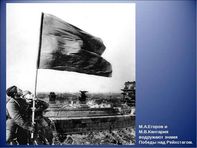 М.А.Егоров и М.В.Кантария водружают знамя Победы над Рейхстагом.