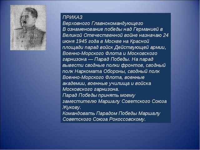 ПРИКАЗ Верховного Главнокомандующего В ознаменование победы над Германией в В...