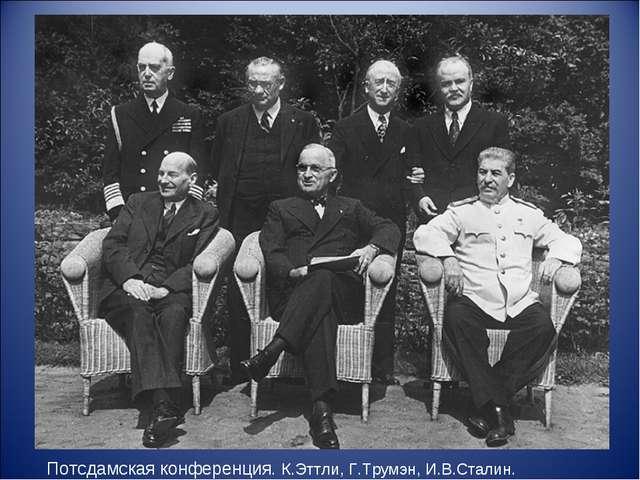 Потсдамская конференция. К.Эттли, Г.Трумэн, И.В.Сталин.