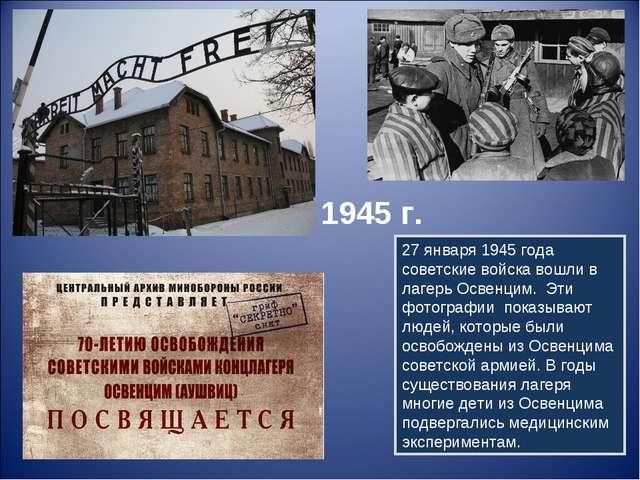 27 января 1945 года советские войска вошли в лагерь Освенцим. Эти фотографии...