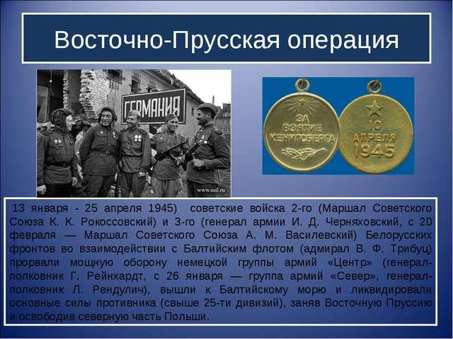 13 января - 25 апреля 1945) советские войска 2-го (Маршал Советского Союза К...