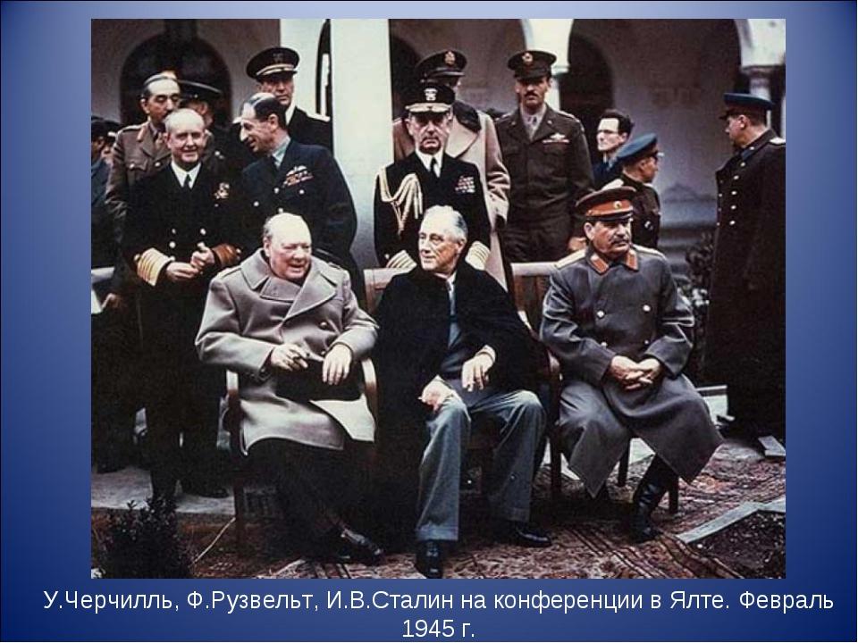 У.Черчилль, Ф.Рузвельт, И.В.Сталин на конференции в Ялте. Февраль 1945 г.