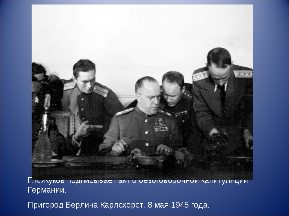 Г.К.Жуков подписывает акт о безоговорочной капитуляции Германии. Пригород Бер...