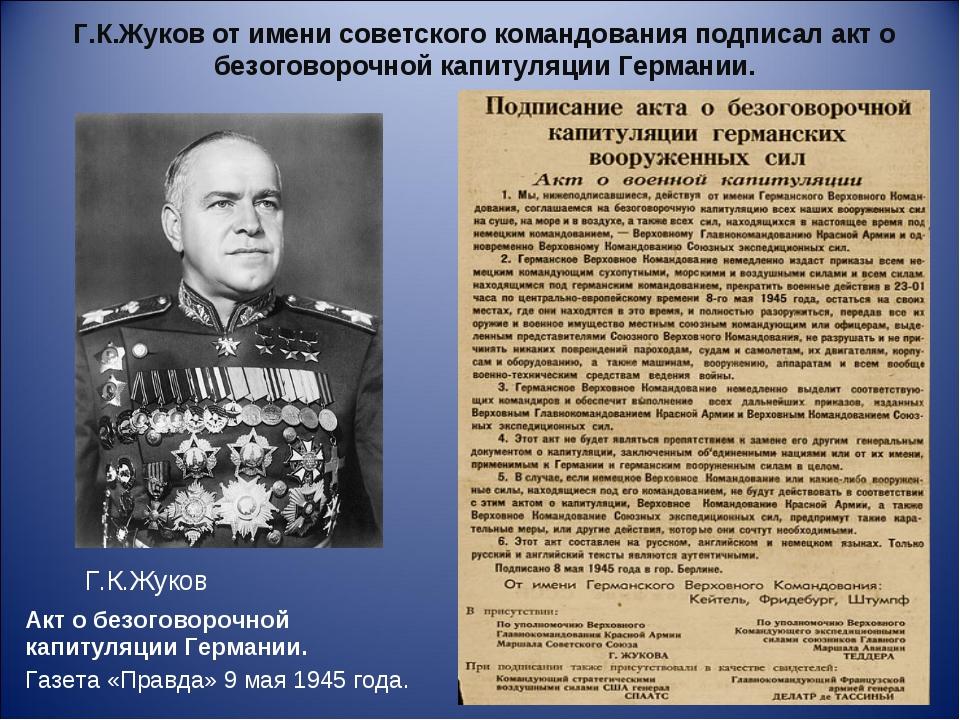 Г.К.Жуков от имени советского командования подписал акт о безоговорочной капи...