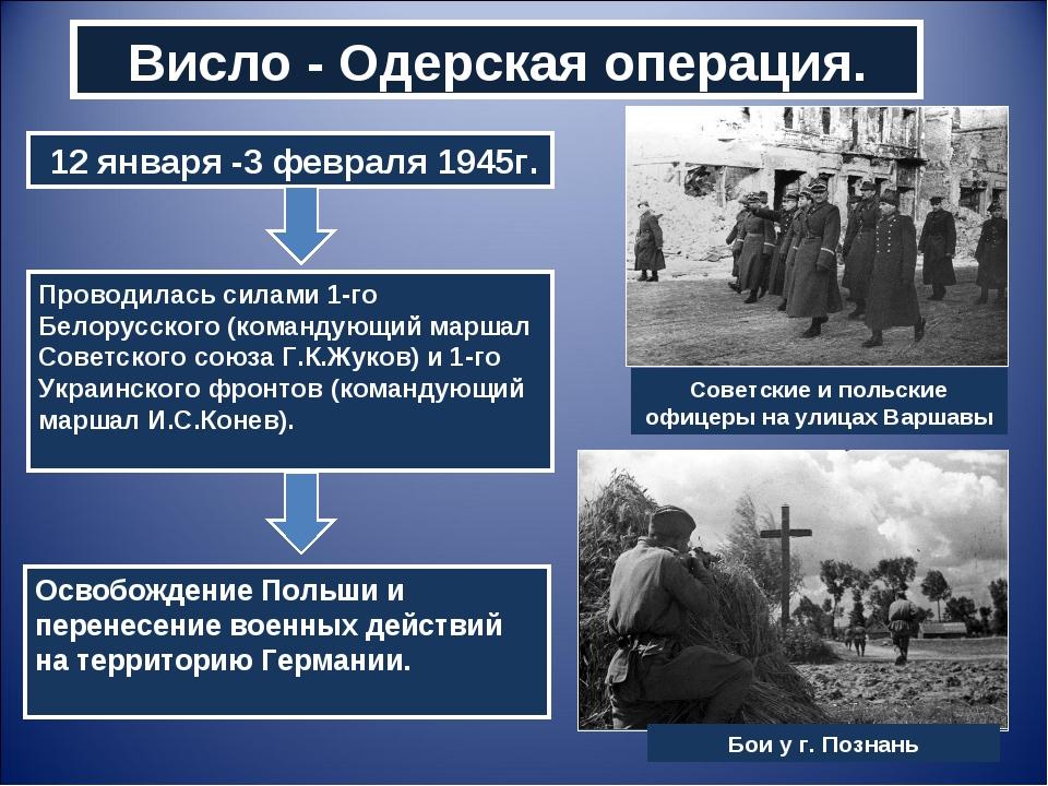 Висло - Одерская операция. 12 января -3 февраля 1945г. Освобождение Польши и...