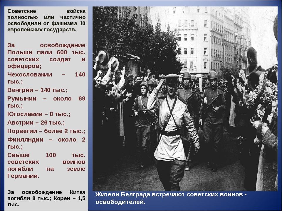 Жители Белграда встречают советских воинов - освободителей. Советские войска...