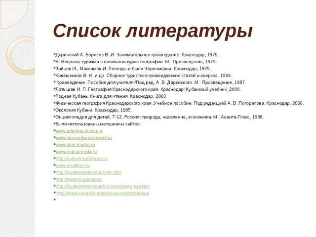 Список литературы Даринский А. Борисов В. И. Занимательное краеведение. Красн...