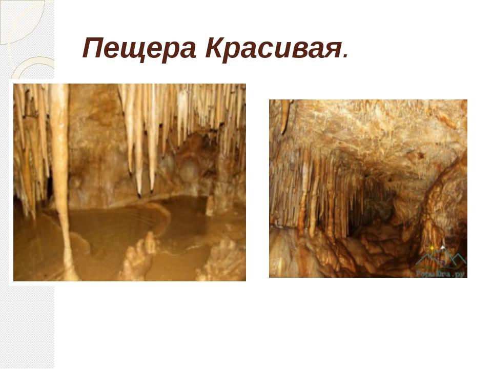 Пещера Красивая.