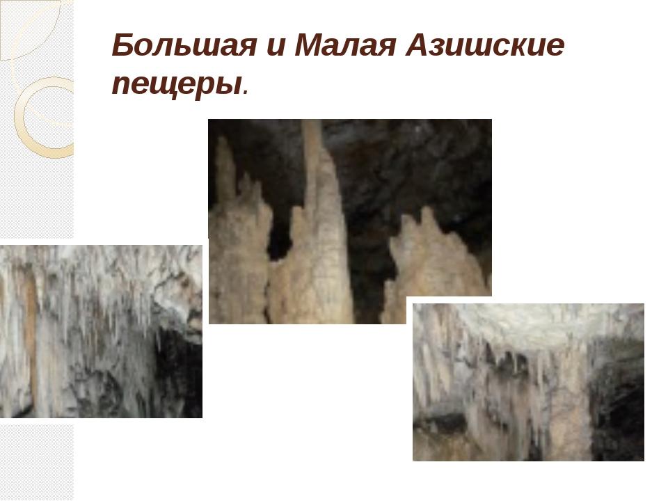 Большая и Малая Азишские пещеры.