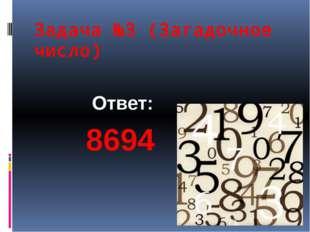 Задача №3 (Загадочное число) Ответ: 8694