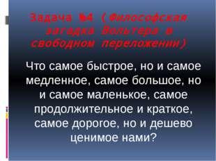 Задача №4 (Философская загадка Вольтера в свободном переложении) Что самое бы