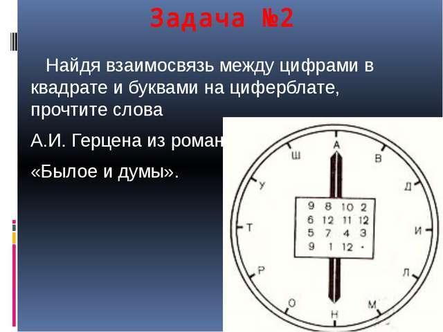 Задача №2 Найдя взаимосвязь между цифрами в квадрате и буквами на циферблате,...
