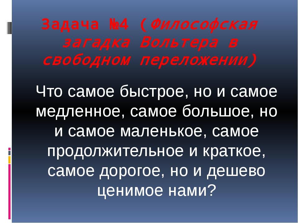 Задача №4 (Философская загадка Вольтера в свободном переложении) Что самое бы...