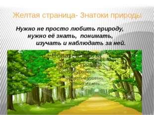 Желтая страница- Знатоки природы Нужно не просто любить природу, нужно её зна