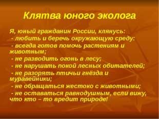 Клятва юного эколога Я, юный гражданин России, клянусь: - любить и беречь ок