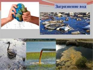 Загрязнение вод