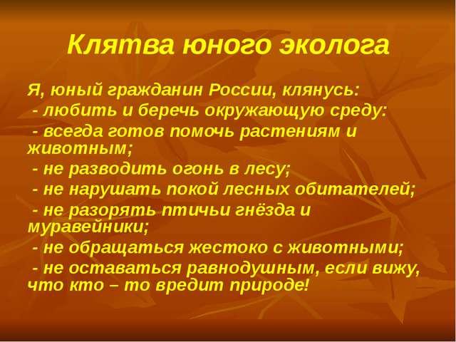 Клятва юного эколога Я, юный гражданин России, клянусь: - любить и беречь ок...