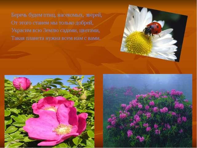 Беречь будем птиц, насекомых, зверей, От этого станем мы только добрей, Укра...