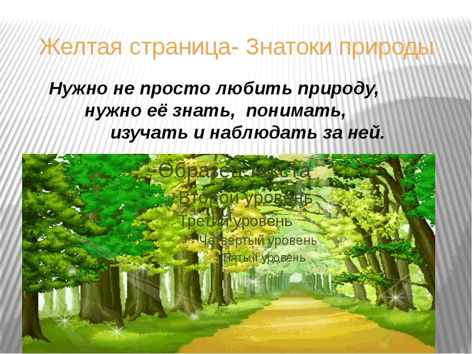Желтая страница- Знатоки природы Нужно не просто любить природу, нужно её зна...