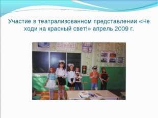 Участие в театрализованном представлении «Не ходи на красный свет!» апрель 20