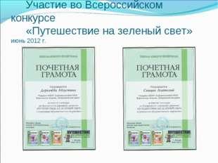 Участие во Всероссийском конкурсе «Путешествие на зеленый свет» июнь 2012 г.
