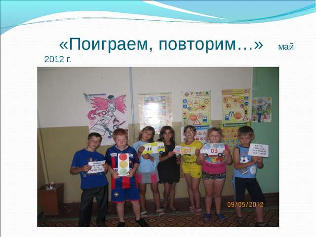 «Поиграем, повторим…» май 2012 г.