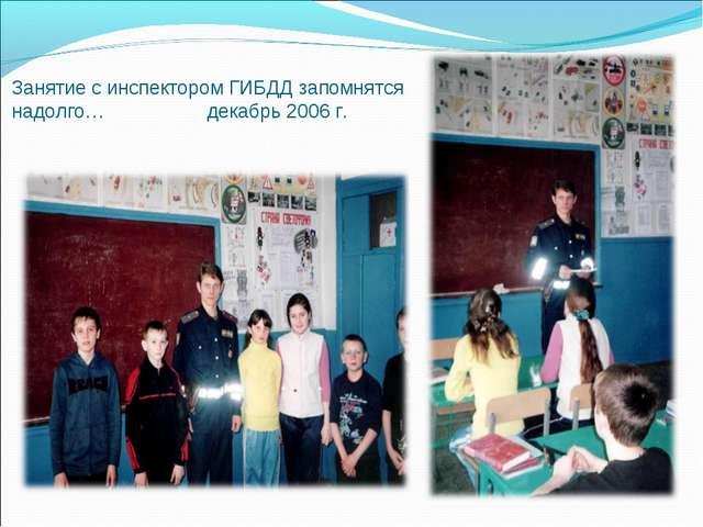 Занятие с инспектором ГИБДД запомнятся надолго… декабрь 2006 г.