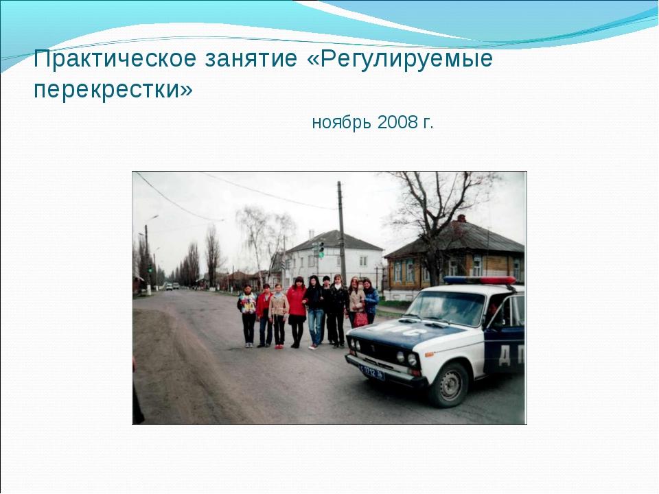 Практическое занятие «Регулируемые перекрестки» ноябрь 2008 г.