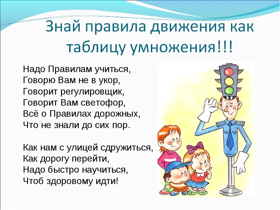 Надо Правилам учиться, Говорю Вам не в укор, Говорит регулировщик, Говорит Ва...