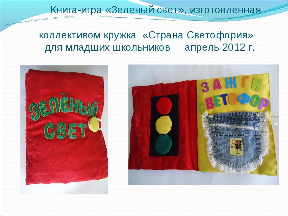 Книга-игра «Зеленый свет», изготовленная коллективом кружка «Страна Светофор...