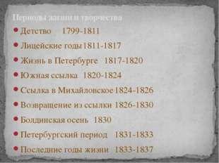 Детство1799-1811 Лицейские годы1811-1817 Жизнь в Петербурге1817-182