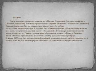 Болдино После повторного успешного сватовства к Наталье Гончаровой Пушкин от