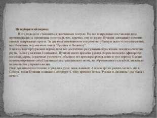 Петербургский период В эти годы поэт становиться увлеченным театром. Но все