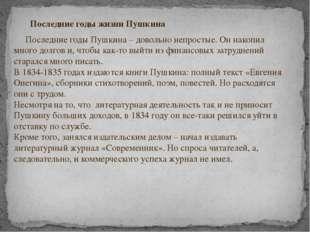 Последние годы жизниПушкина Последние годы Пушкина – довольно непростые. Он