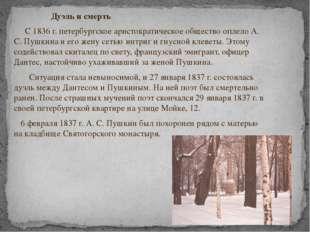 Дуэль и смерть С 1836 г. петербургское аристократическое общество оплело А.