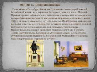 1817-1820 г.г. Петербургский период Годы жизни в Петербурге были для Пушкин