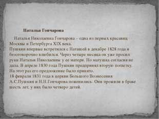 Наталья Гончарова Наталья Николаевна Гончарова – одна из первых красавиц Мос
