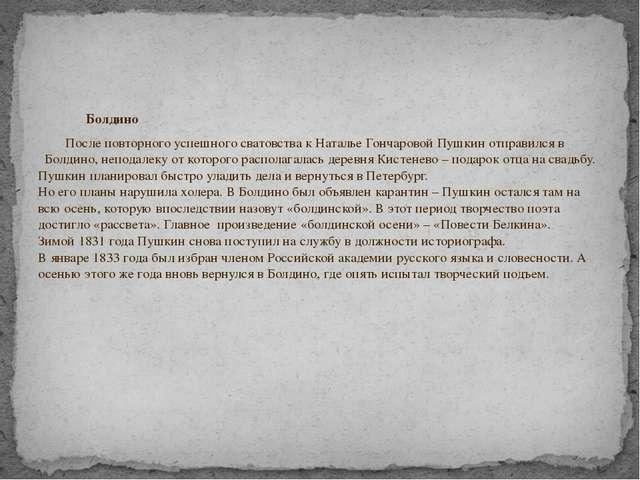 Болдино После повторного успешного сватовства к Наталье Гончаровой Пушкин от...