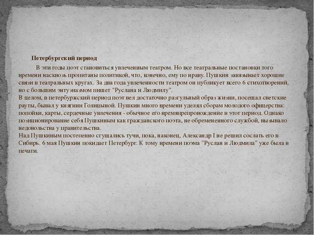 Петербургский период В эти годы поэт становиться увлеченным театром. Но все...