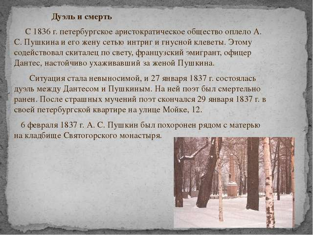 Дуэль и смерть С 1836 г. петербургское аристократическое общество оплело А....