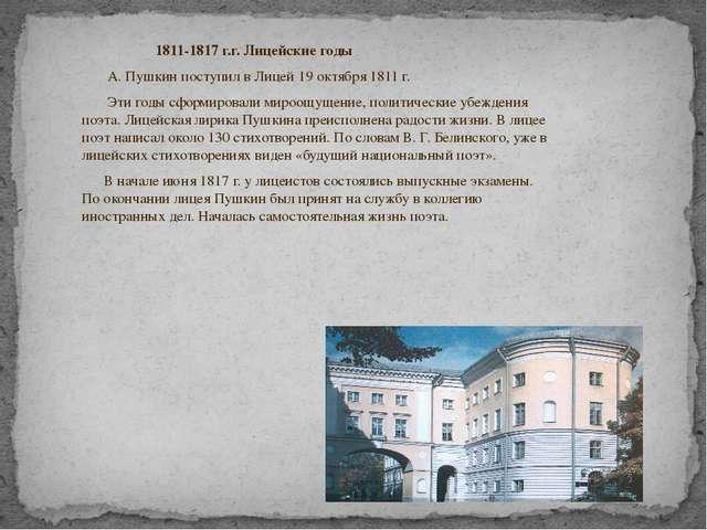 1811-1817 г.г. Лицейские годы А. Пушкин поступил в Лицей 19 октября 1811 г....