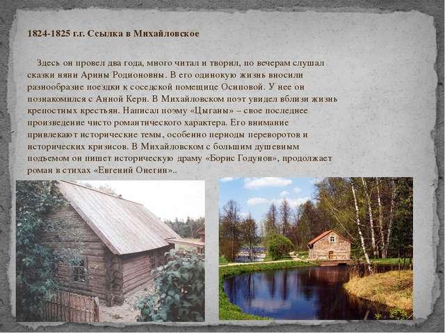 1824-1825 г.г. Ссылка в Михайловское Здесь он провел два года, много чита...