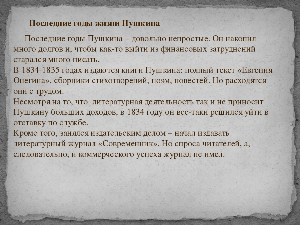 Последние годы жизниПушкина Последние годы Пушкина – довольно непростые. Он...