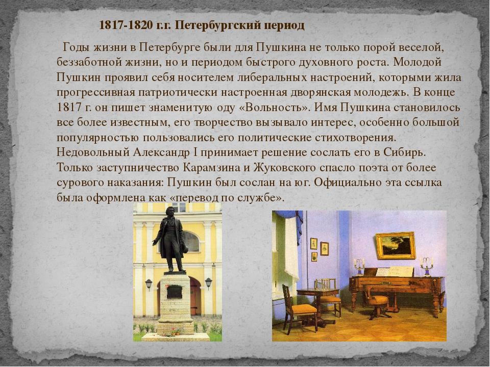 1817-1820 г.г. Петербургский период Годы жизни в Петербурге были для Пушкин...